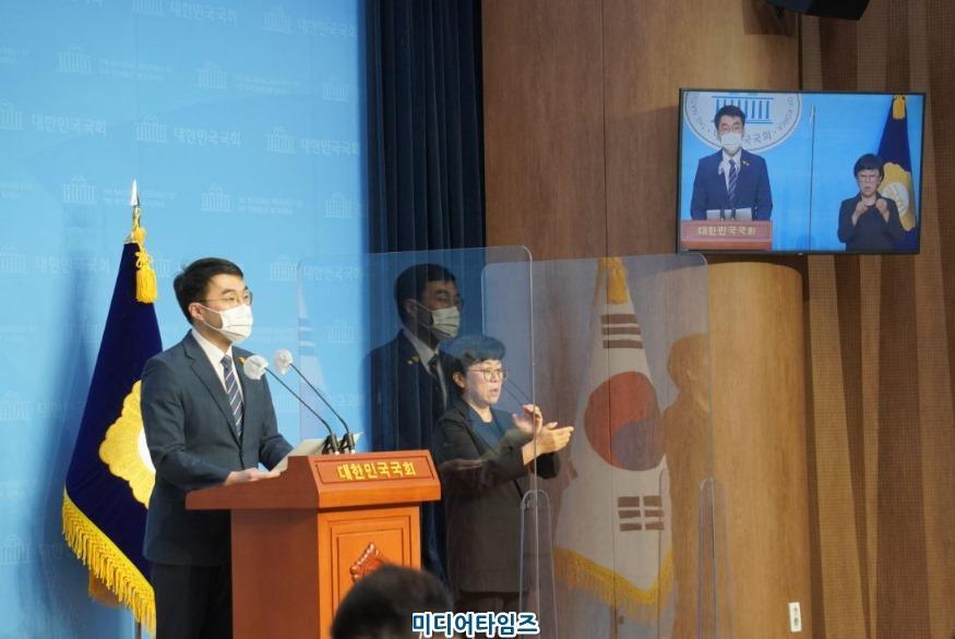김남국의원실기자회견(1).JPG