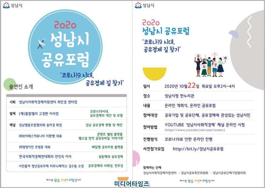 지역경제과-성남시 22일 공유경제 포럼 안내 리플릿.jpg