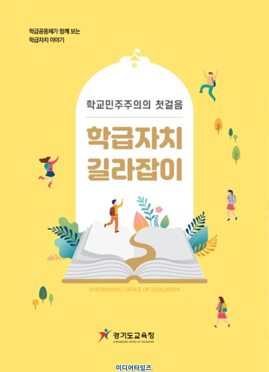 0110 경기도교육청, 학생자치 비대면에서도 지속·확산(참고).jpg