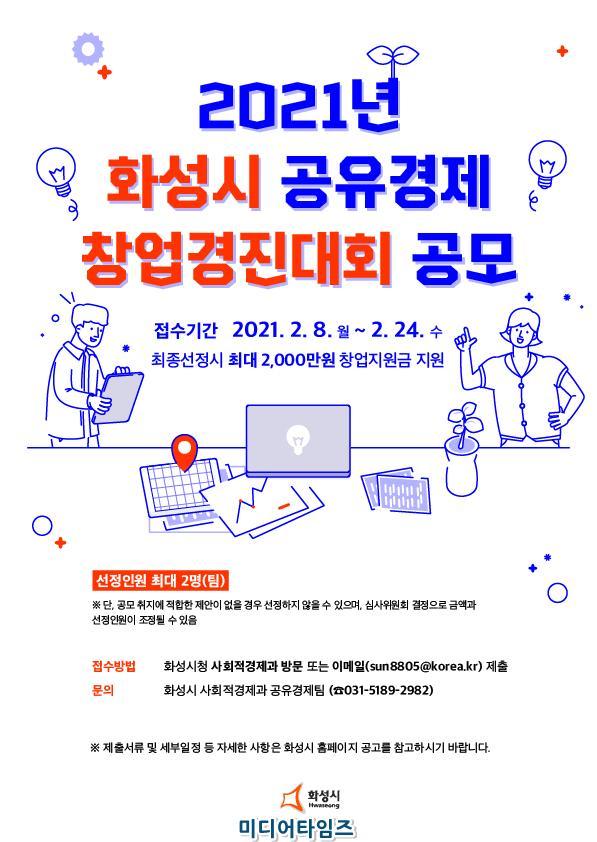 사진3. 공유경제 창업경진대회 포스터.jpg