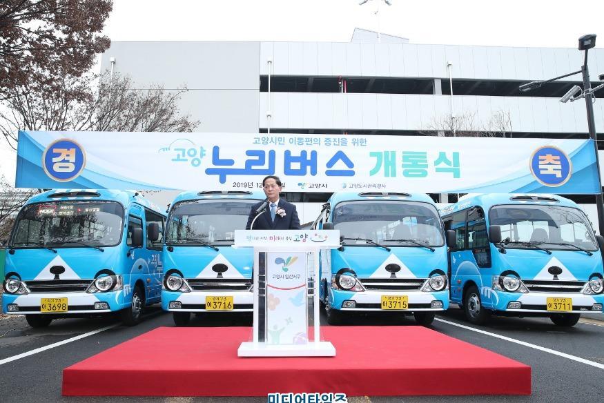 6. 고양 누리버스 개통식(2019.12.).jpg