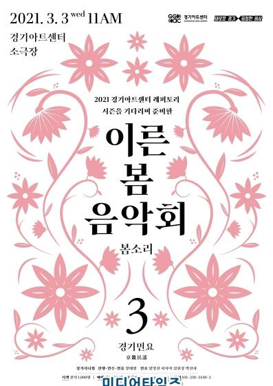 이른봄음악회 3-봄소리.jpg