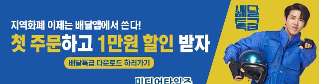 배달특급_광희배너.png
