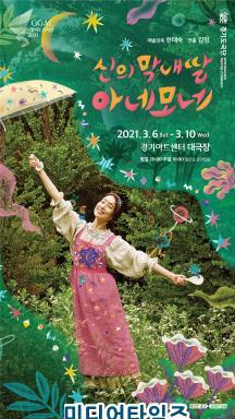신의막내딸 아네모네 포스터.jpg