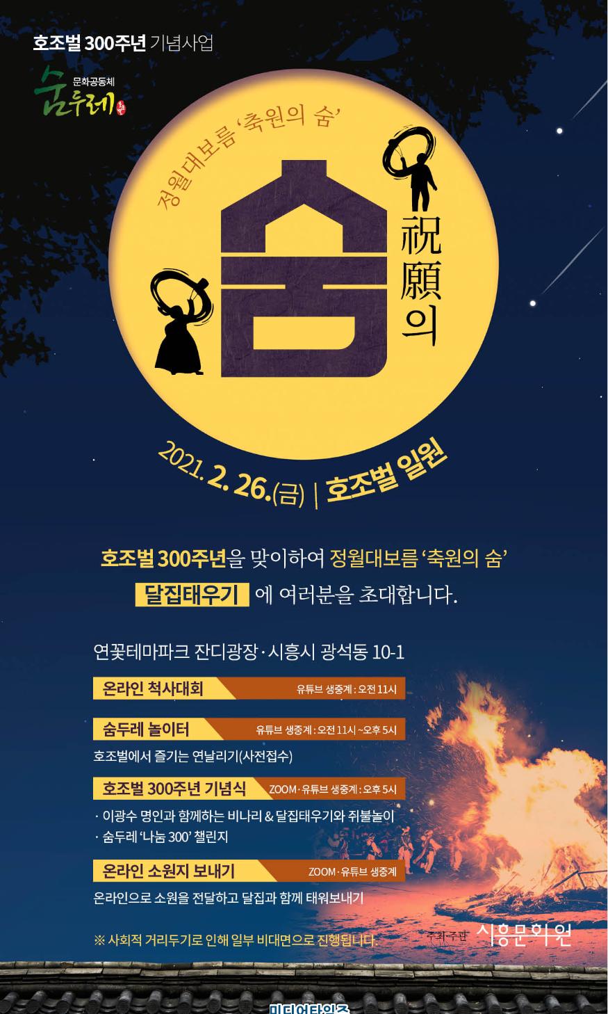 호조벌300주년기념사업 정월대보름'축원의 숨'-포스터.png