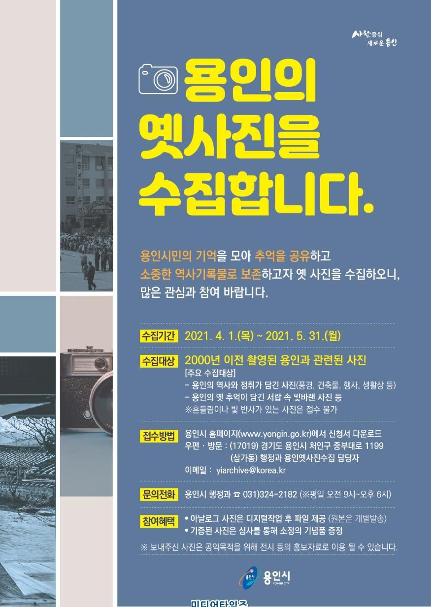 수정 옛 사진 수집 안내 포스터.jpg