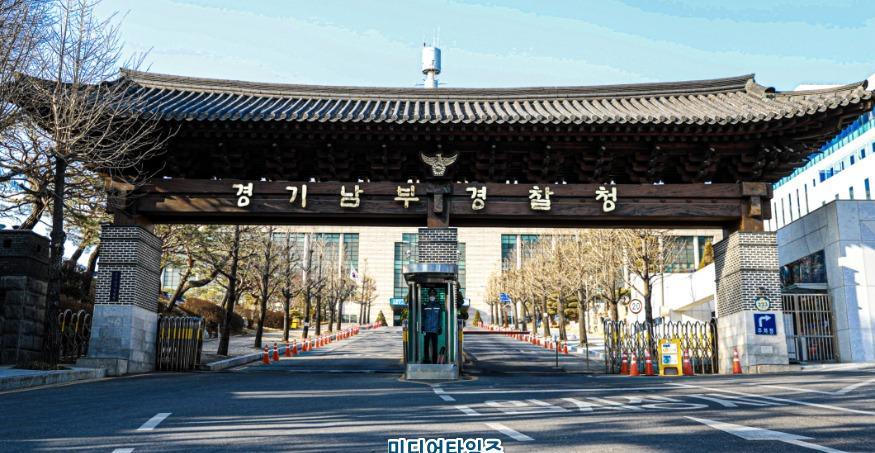 경기남부경찰청 전경사진(1).jpg